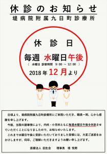 堤病院附属九日町診療所 〈 休診日のお知らせ 〉